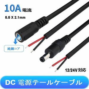 DC電源ケーブル 5.5x2.1mm プラグ プラグ電源供給ケーブル 長さ2M