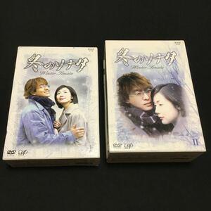 DVD 冬のソナタ DVD-BOX 1 2 初回生産限定版 まとめ売り 海外ドラマ 韓国ドラマ