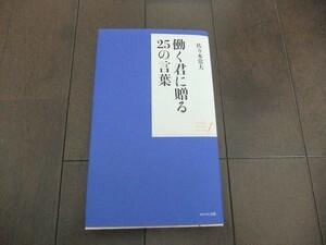 働く君に贈る25の言葉佐々木常夫/WAVE出版