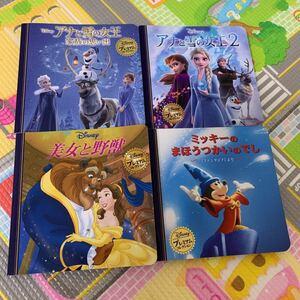絵本 ディズニー 美女と野獣 ミッキーのまほうつかいのでし アナと雪の女王2