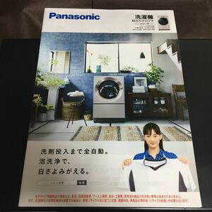 パナソニック Panasonic 洗濯機 総合カタログ 2021.8 NA-VX900BL 表紙 綾瀬はるか   1点のみ限定 即決