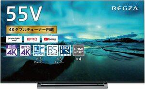 東芝 55V型BS・CS 4Kチューナー内蔵4k液晶テレビ 55M530X パワーオーディオシステム/ゲームモード/2画面分割 引取可 2021/8まで保証有