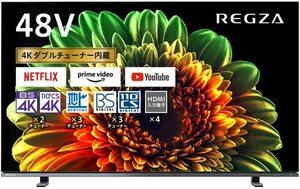 東芝 48X8400 REGZA 48V型有機EL4Kテレビ 4Kダブルチューナー内蔵/2画面分割/YouTube/各種VOD対応/タイムシフトリンク 引取可 保証有