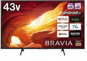 ソニー 43V型4Kチューナー内蔵液晶テレビ KJ-43X8000H Android TV/Works with Alexa/YouTube/ゲームモード 引取可 保証有