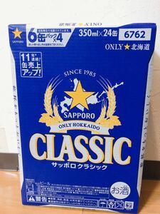 サッポロクラシック350ml×24缶セット