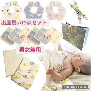 new goods unopened * man and woman use * celebration of a birth 13 point set *6 -ply gauze girl man bath towel blanket baby's bib baby gift set assortment preparation
