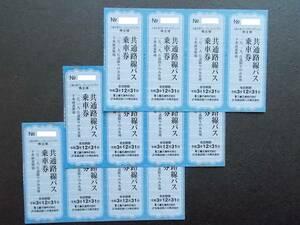 三重交通 株主優待券◆三交 共通路線バス 乗車券◆12枚セット