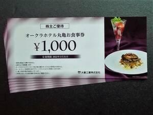株主ご優待◆オークラホテル丸亀お食事券 6000円◆記録 送料無料
