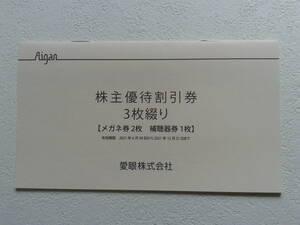 【送料無料】 メガネの愛眼 株主優待割引券 メガネ2枚+補聴器