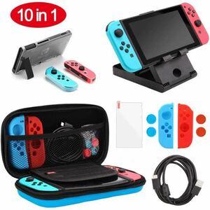 Nintendo Switch ケース ニンテンドースイッチ カバー 【10点セット】耐衝撃Nintendo Switch 収納