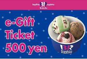【サーティワン アイスクリーム】500円ギフト券 クーポン 無料引換券 e-Gift チケット