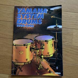 ヤマハ YAMAHA ドラムカタログ 楽器メーカースタンプあり 1994年製 汚れあり
