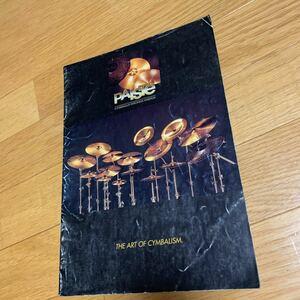 パイステ PAISTE ドラムシンバル 楽器店スタンプあり   カタログ 傷み、汚れ、シワあり