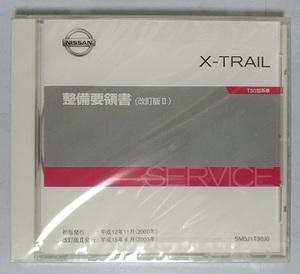 エクストレイル (T30型系車) 整備要領書(改訂版Ⅱ) 発行平成15年6月(2003年) X-TRAIL 未開封品 管理№3682