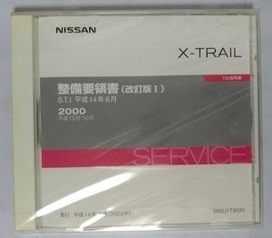 エクストレイル (T30型系車) 整備要領書(改訂版Ⅰ) 発行平成14年6月(2002年) X-TRAIL 未開封品 管理№3681