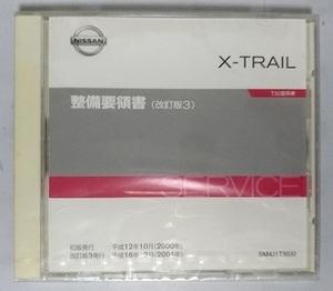 エクストレイル (T30型系車) 整備要領書(改訂版3) 発行平成16年3月(2004年) X-TRAIL 未開封品 管理№3683
