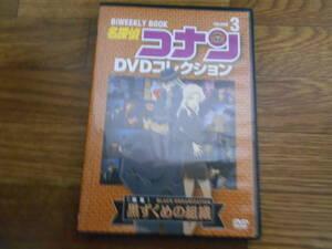 [DVD] 名探偵コナンDVDコレクション: バイウイークリーブック (3) 黒ずくめの組織