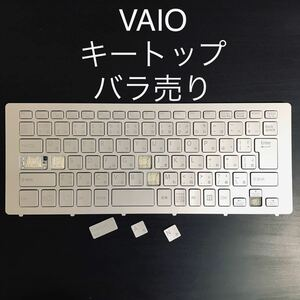 VAIO Fit15A キートップ バラ売り