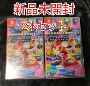 ◆新品2個◆マリオカート8デラックス 2本セット Nintendo Switch ソフト