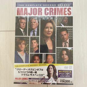 新品未開封 MAJOR CRIMES-重大犯罪課- セカンド・シーズン コンプリート・ボックス DVD
