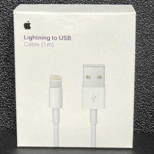 Apple Lightning - USBケーブル (1m)