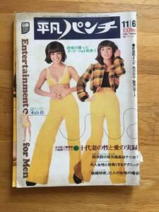 週刊 平凡パンチ 昭和47年11月6日号 1972年  h719g1
