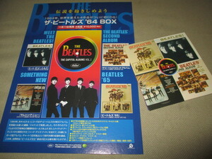 beatles / the capitol album vol.1 (STEREO/MONO盤CD+国内カウンターディスプレー送料込み!!)
