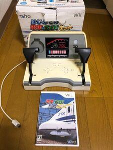 Wii はじめての電車でGOセット 新幹線EX 山陽新幹線編