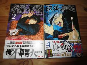 初版 帯あり 2,4巻 呪術廻戦 漫画 コミック 芥見下々 ジャンパラあり 送料込み即決です。