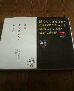 L☆ジム・ドノヴァンの2冊 夢をかなえる人の考え方・誰でもできるけど、ごくわずかな人しか実行していない成功の法則