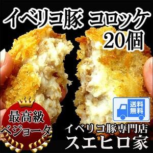 イベリコ豚 コロッケ (20個×80g) 最高級べジョータ 冷凍食品 詰め合わせ セット ギフト ポイント消化