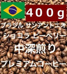 中深煎り ブラジル ショコラ ピーベリー 400g 注文後焙煎します ※即購入可
