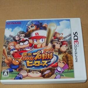 実況パワフルプロ野球ヒーローズ 3DS