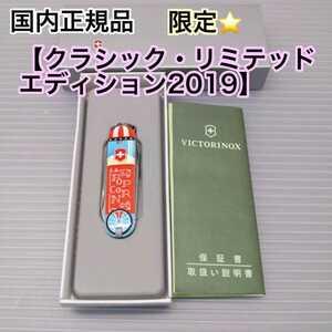 【新品・箱付☆】ビクトリノックス クラシック・リミテッドエディション 2019 ポップコーン