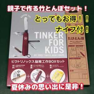 ビクトリノックス 国内正規品 ナイフ工作キット BOXセット ひのきとんぼ