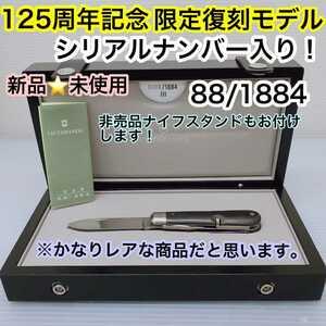 [  Рея!  ]  [  Новый неиспользованный  ]  [  серийный  ...  ]  Victorinox  125 Чжоу  год  Память   Перепечатка   Солдат  нож  &  Не для продажи  нож  стоять