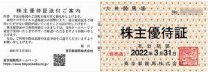 送料無料 即決 東京都競馬 大井競馬場 株主優待証 入場券 1枚 有効期限2022年3月31日