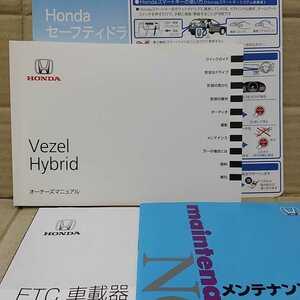 ホンダ RU3 ヴェゼル ハイブリッド 2016年 平成28年 取扱説明書 取説 HONDA