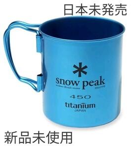 新品未使用 カラーチタンシングルマグ ブルー  SnowPeak