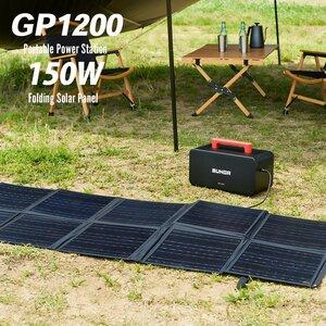 SUNGA ポータブル電源 GP1200 1000W 1200Wh ソーラーパネル150W セット 折りたたみパネル 150W 車中泊 キャンプ
