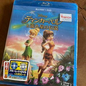 ティンカーベルと流れ星の伝説 ブルーレイ+DVDセット ディズニー