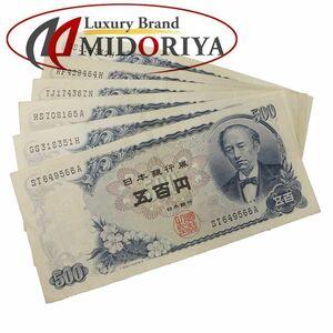 旧紙幣 500円札 五百円 岩倉具視 6枚セット コレクターズアイテム /049954 【中古】
