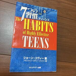 【送料込み・匿名】7つの習慣ティーンズ