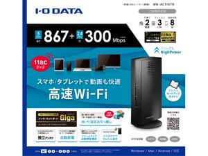 アウトレット品・送料無料 IO-DATA 11ac/n/a/g/b 5GHz+2.4GHz 867Mbps+300Mbps 無線LAN ルータ WN-AC1167R