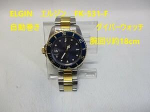 R21071807 ELGIN エルジン FK-531-F 自動巻き ダイバーウォッチ