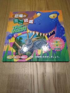 恐竜のミニ図鑑