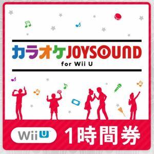 Nintendo×JOYSOUND WiiカラオケU 1時間券 任天堂 マイニンテンドー WiiU