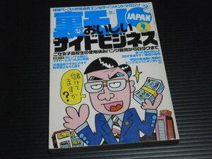 【裏モノJAPAN(2001年9月号)】特集 おいしいサイドビジネス
