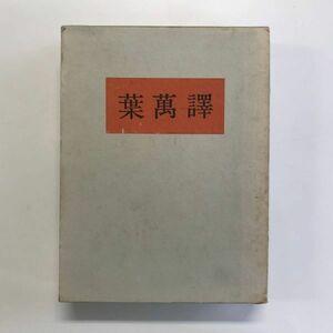 譯萬集 村木清一郎 1956年 非売 限定500部 yt01121_fc1