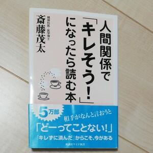 人間関係で「キレそう!」になったら読む本 斎藤茂太